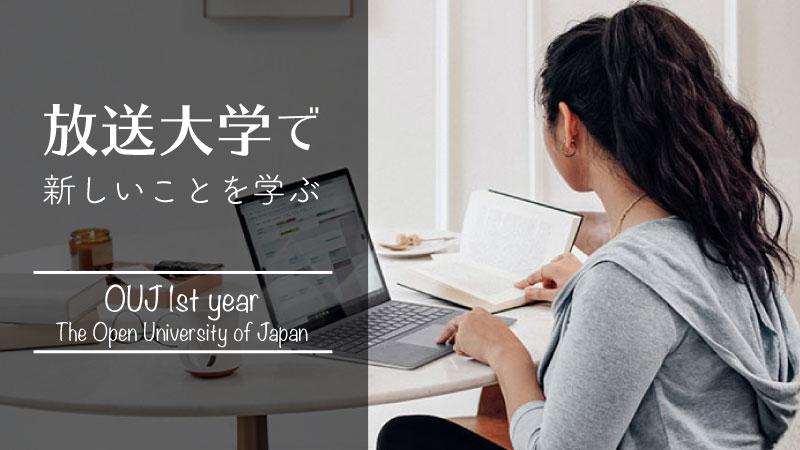 【放送大学・入学編】入学金・授業料支払い、入学許可書・学生証到着