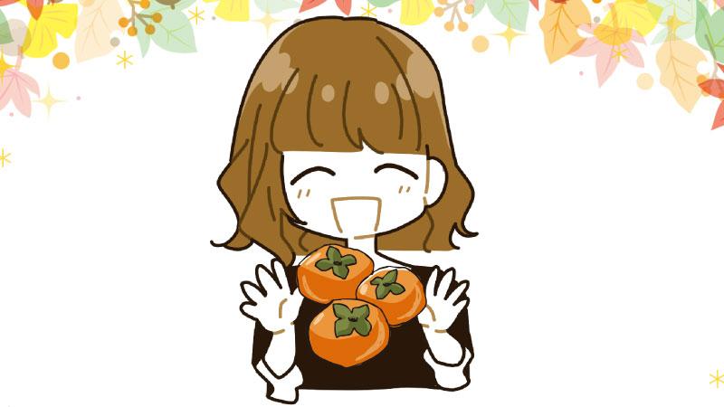 旬の柿をおいしく食べる。