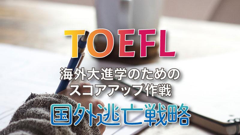 海外留学に必要なTOEFLテストを知る