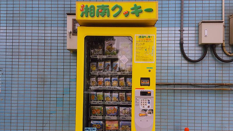 幸運にも湘南クッキーの自動販売機に出会った話