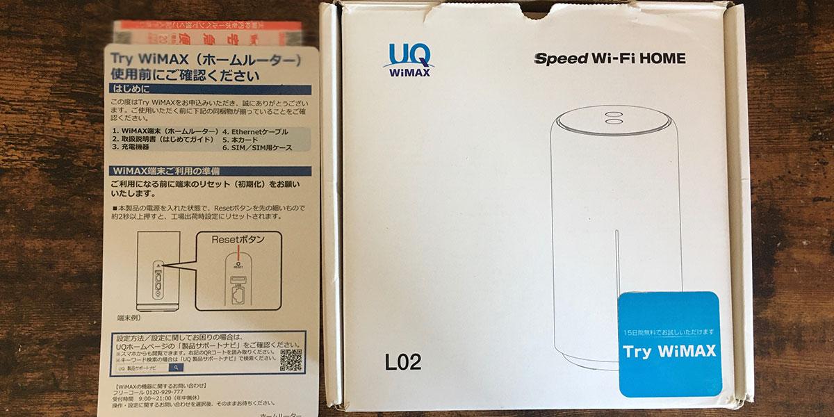 ネット環境の整備。Try WiMaxを試してUQ WiMaxの契約。