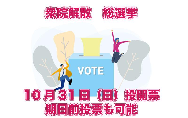 2021年10月31日は衆院解散・総選挙投開票日!期日前・不在者投票を知って投票をあきらめない!